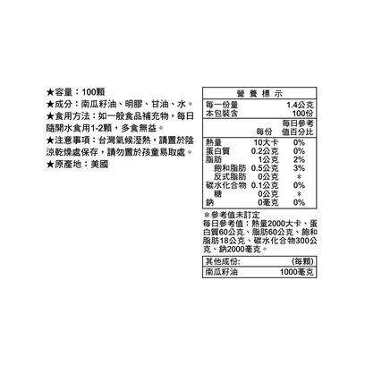 南瓜籽油膠囊食品1000mg